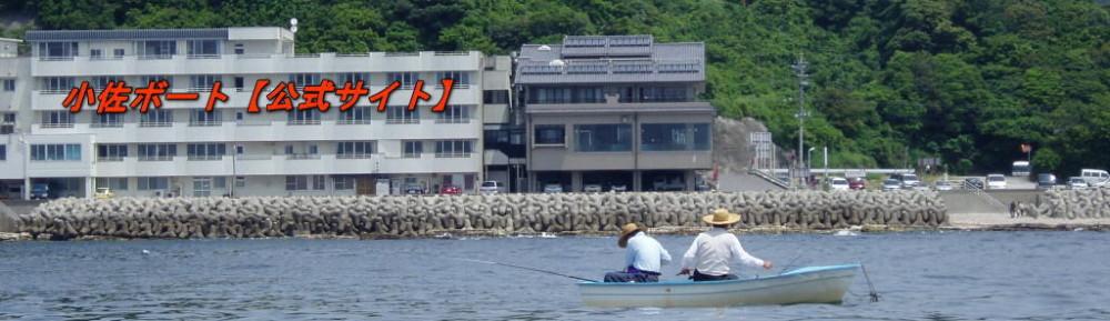 小佐ボート【公式サイト】 愛知県知多半島